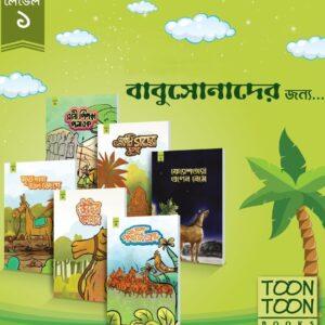 টুনটুন লেভেল-১:  বাংলা  (ToonToon level 1: Bangla)