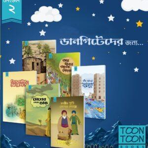 টুনটুন লেভেল-2:  বাংলা  (ToonToon level 2 Bangla)