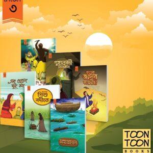টুনটুন লেভেল- ৩:  বাংলা  (ToonToon level 3 Bangla)