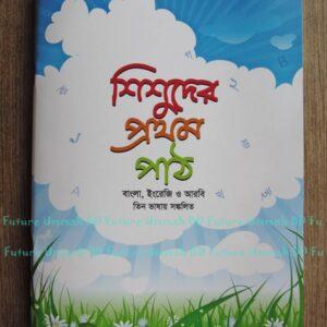 শিশুদের প্রথম পাঠ (Shishudar Prothom Path)