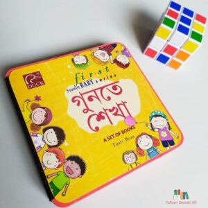 First Sweet Baby Series: গুনতে শিখা (Hunts shikha)