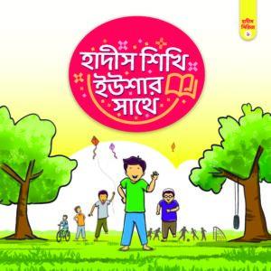 হাদীস শিখি ইউশার সাথে (Hadith Shiki Youshar Satha)