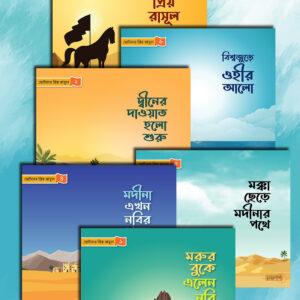 'ছোটদের প্রিয় রাসূল' সিরিজ (Prio Rasul Series)