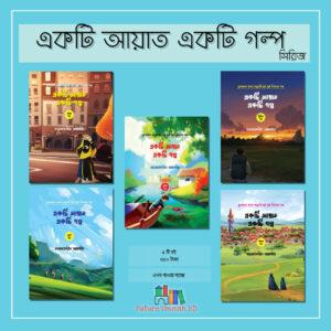 একটি আয়াত একটি গল্প (ekti Ayet Ekti Golpo)