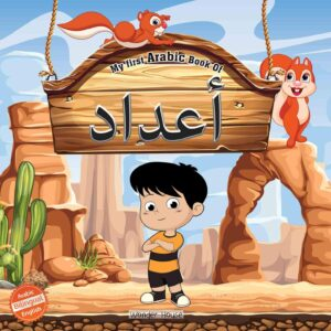 My first Arabic book of Numbers : Bilingual Picture Books For Children (Arabic-English)