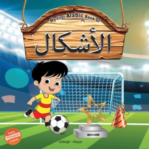 My first Arabic book of Shapes : Bilingual Picture Books For Children (Arabic-English)