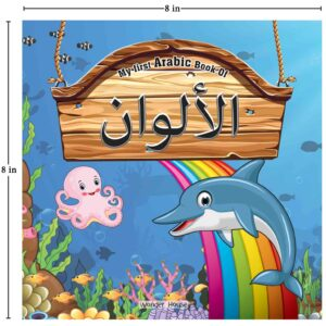 My first Arabic book of Colours : Bilingual Picture Books For Children (Arabic-English)