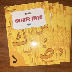 আরবি লিখি : হরফ (Arbi Likhi)